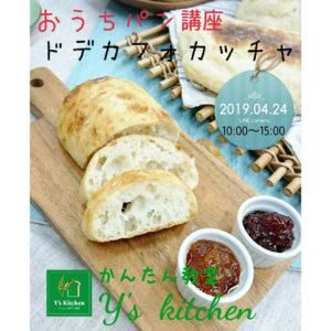 おうちパン講座 Y's kitchen@大阪市鶴見区