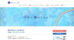 日本マインドワーク協会サイト