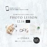 12月14日スマホ写真レッスン 新大阪