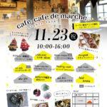 cafe-cafe ばらんす食堂さんのマルシェのチラシ 【写真とデザインで商品の魅力UPアボカドデザイン5】