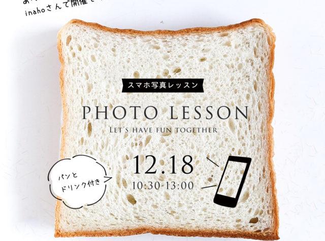 パン屋さんでスマホ写真レッスン