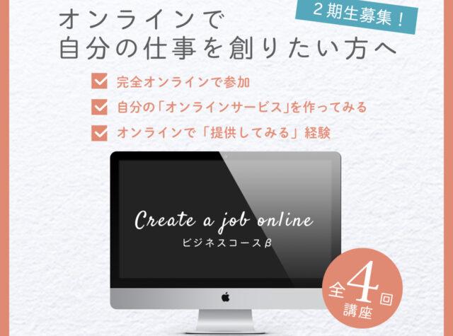 オンラインで仕事を創る「ビジネスコースβ」
